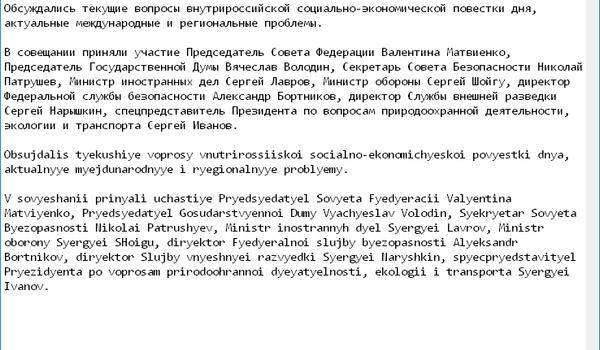 Cyrillic - Hoe spreek je die Cyrillische tekens uit?