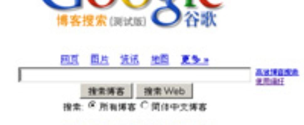 Hongerstaking tegen Google in China